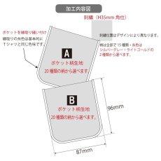 画像6: Custom-Pocket ダブル ワンポイント刺繍入り (6)