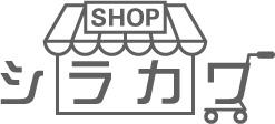 白川ネーム店